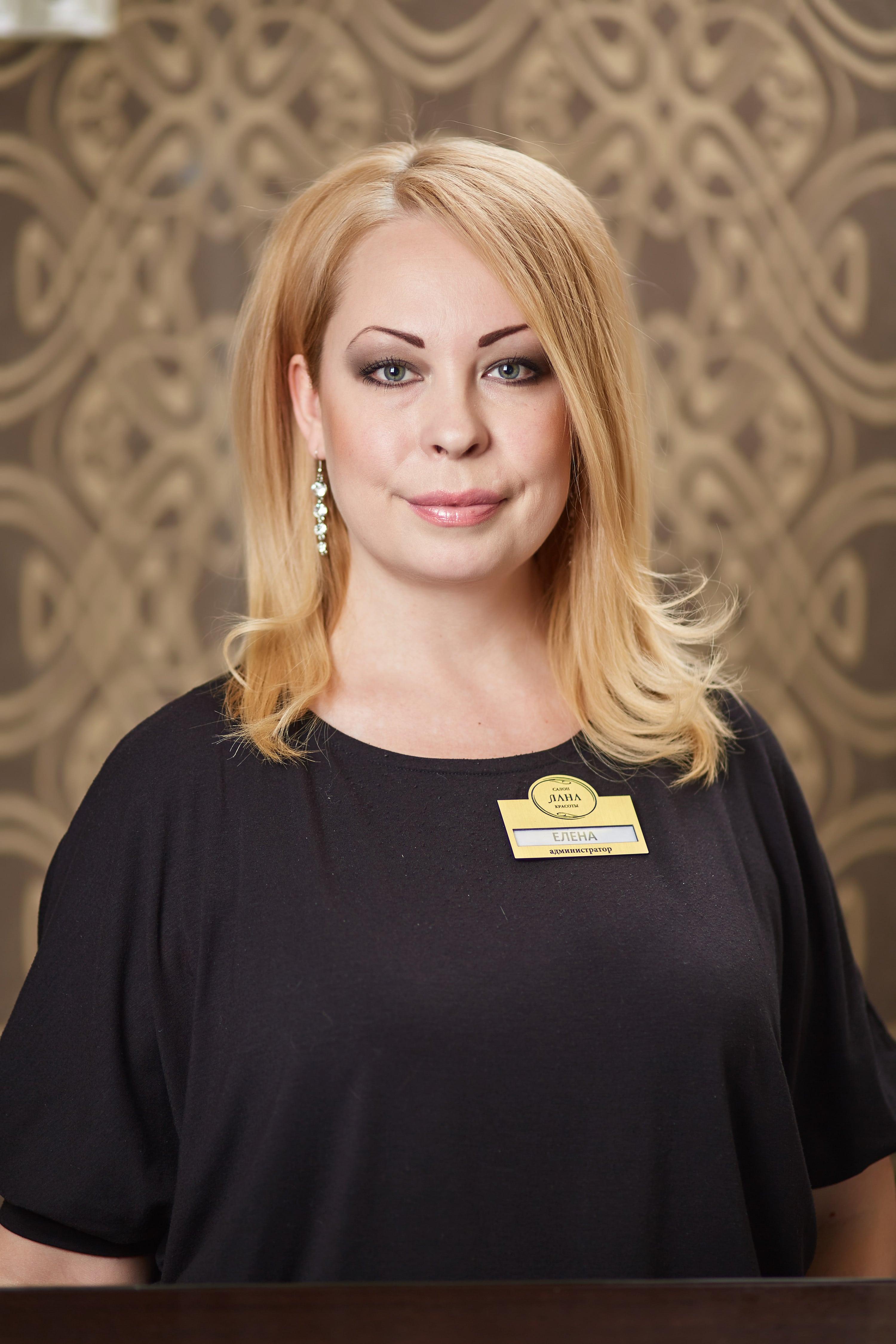 Елена Звездина