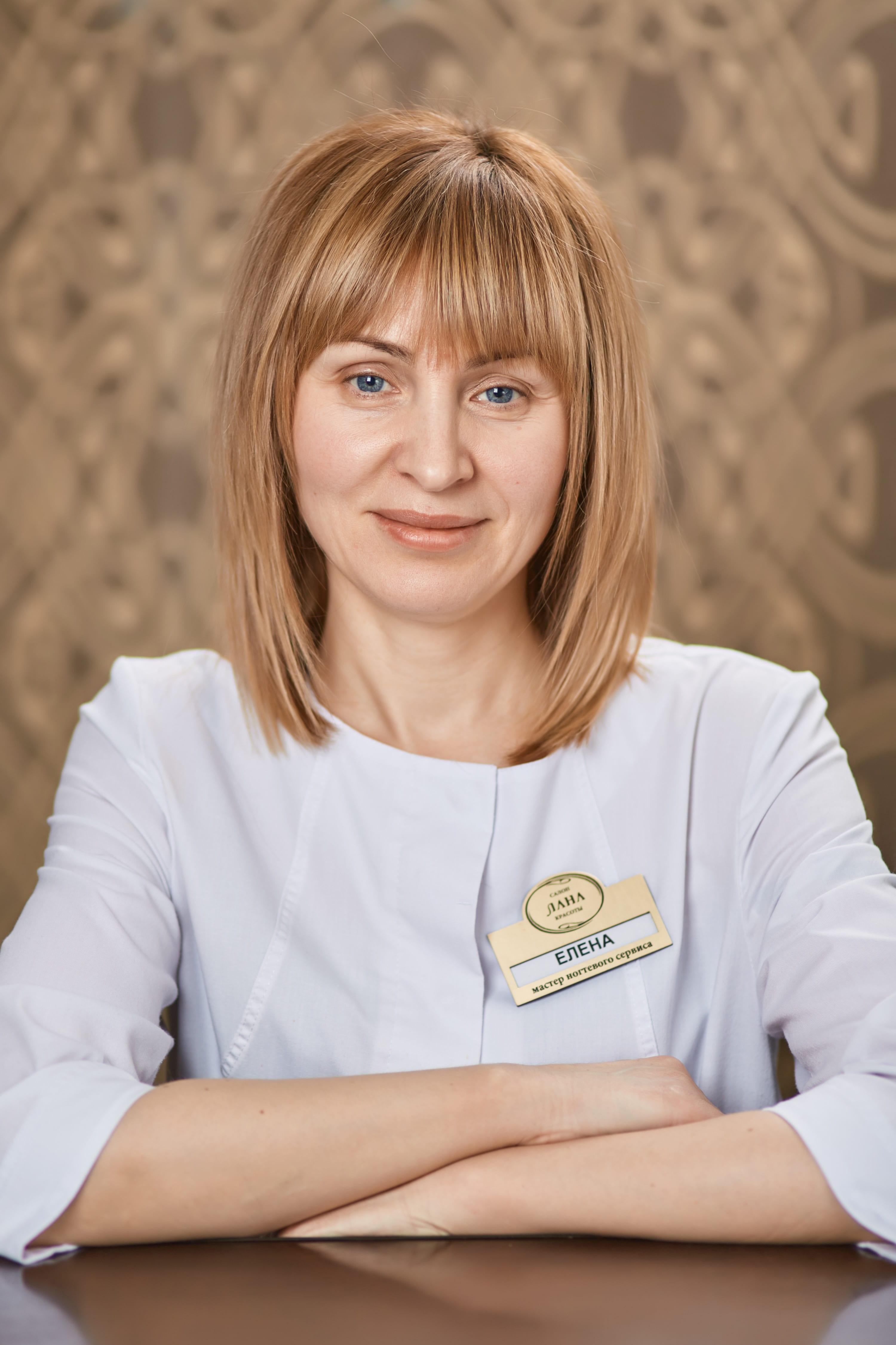 Елена Лабачева