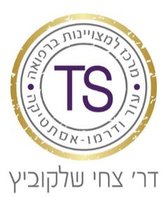 1  ד ר צחי שלקוביץ Tzachi Shelkovitz M D