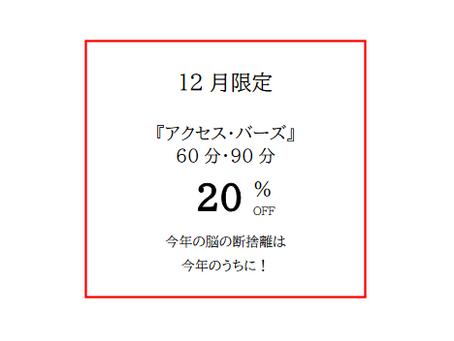12月限定 アクセス・バーズ20%FF