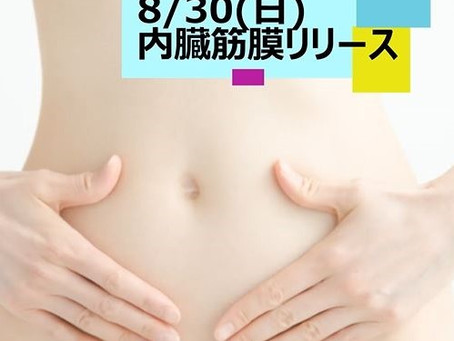 【追加開催決定!】8/27(木)・30(日)内臓筋膜リリース