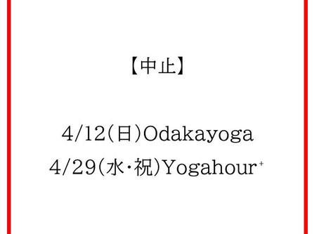 【中止】4月特別クラス