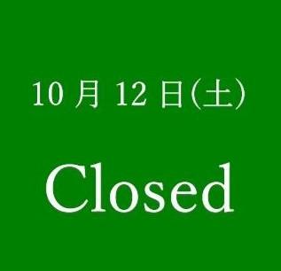 10/12 臨時休業