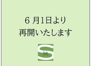 6/1(月)スタジオ再開と対応について