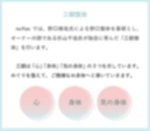 190405HP_suifuuの整体-01.png