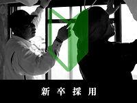 朝日I&R建設-新卒採用情報