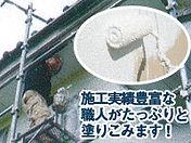 ガイソー佐賀のこだわりその④ 究極の手塗りローラー工法3回塗り
