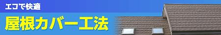 エコで快適!屋根カバー工法