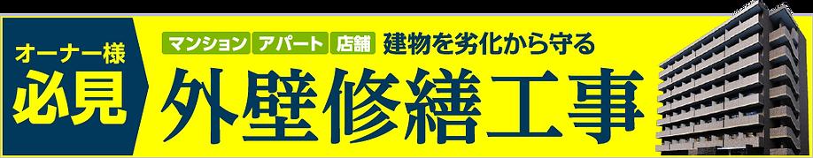 ガイソー佐賀のマンション・アパート・店舗の外壁修繕工事