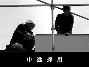 朝日I&R建設-中途採用情報