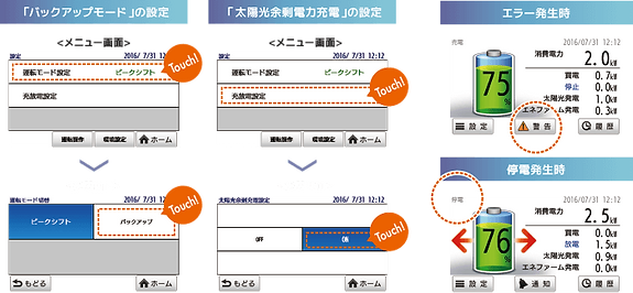 ⑤DMM.make smartなら、誰でも簡単に操作できるタッチパネル方式を採用