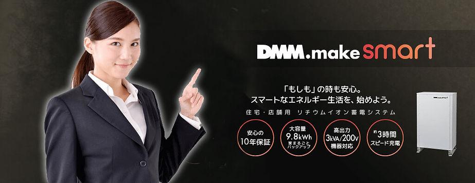 住宅用蓄電池DMM.make smart が安心な理由を、さらにご説明します