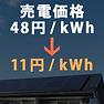 売電価格が11円/kWhに!?