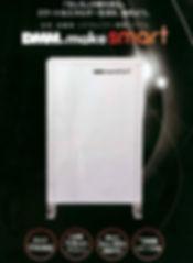 住宅・店舗用リチウムイオン蓄電池 DMM.make smart 安心の理由