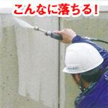 洗浄だけでここまで落とす。ガイソーパワークリーナーによる高圧洗浄