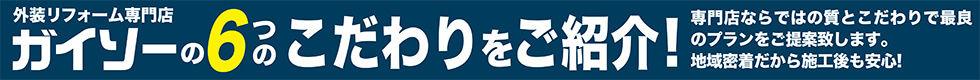 外装リフォーム専門店ガイソー佐賀の6つのこだわりをご紹介