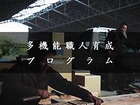 bnr_craftsman-training.jpg
