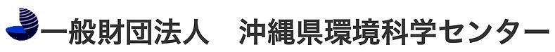 LOGO - Okinawa Environment Science Cente