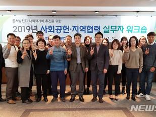 한국동서발전, '사회공헌·지역협력 담당자 워크숍' 개최