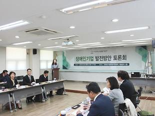 장애인기업종합지원센터, 4차산업혁명 시대 장애인기업 발전방안 토론회 개최
