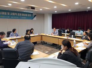 JDC, 제주의 사회적가치 실현 자문회의 개최