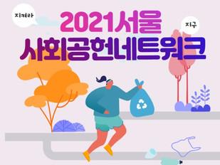 [2021서울사회공헌네트워크] 서울시 플라스틱 문제 해결 위해 민관 뭉쳤다