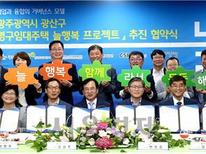 영구임대주택 주민 공동체 지원 나선 LH···'늘행복 프로젝트'