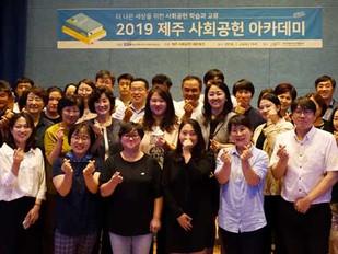 제주사회복지협의회, 7월 사회공헌 아카데미 개최