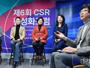 지속가능사회 핵심은 '다자간 협력체계' 구축…제6회 CSR 활성화 포럼 개최