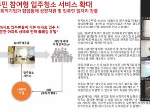 [2020 서울사회공헌네트워크] 민관협력 사회공헌 우수사례 쏟아져