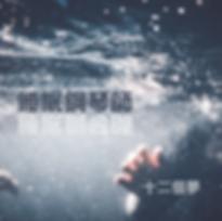 十二個夢專輯卡封面.png