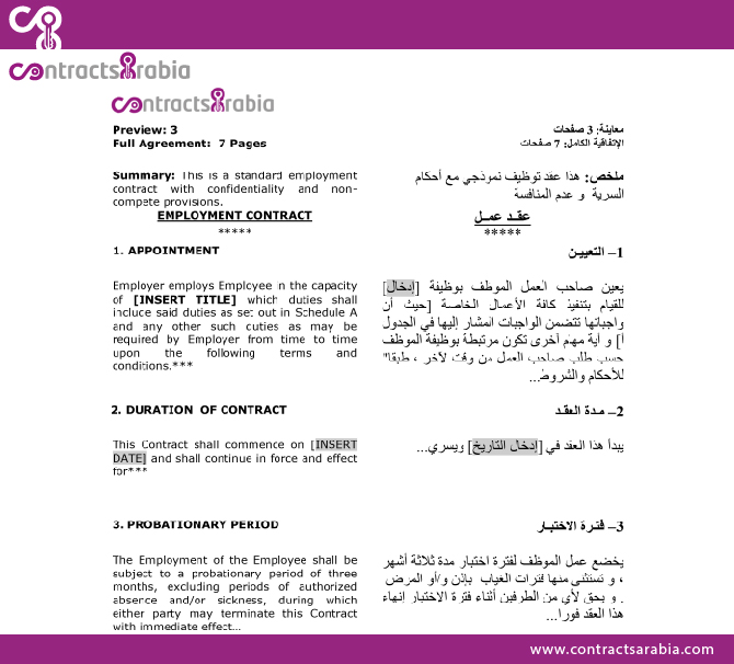 Employment Contract - عقــد عمــل | Contracts Arabia The First