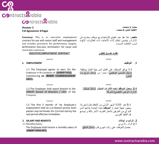 Contracts Arabia Arabia English Agreements Gcc