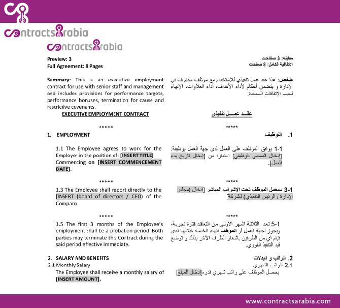 Contracts Arabia Arabia English Agreements Gcc
