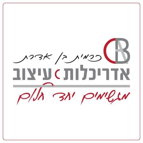 לוגו כרמית בן אדרת אדריכלית
