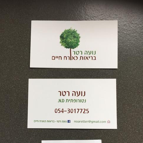 כרטיס ביקור נועה רטר - נטורופטית