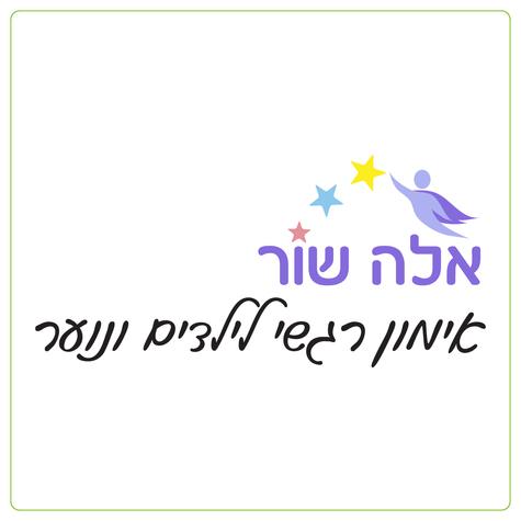 לוגו אלה שור אימון