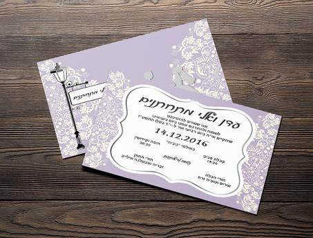 הזמנה דו צדדית לחתונה