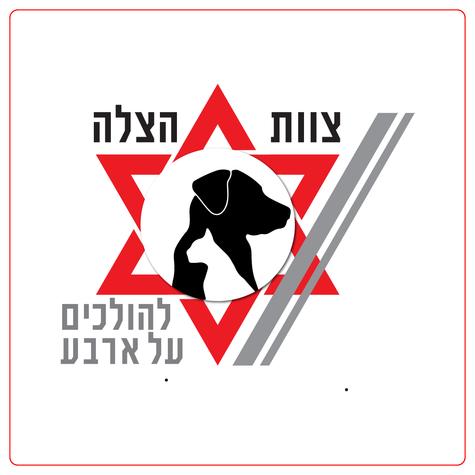 לוגו צוות הצלה לבעלי חיים