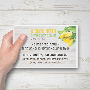 כרטיס ביקור לחנות פרחים