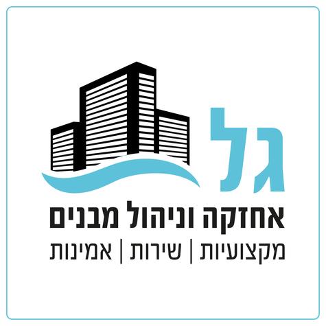 לוגו לגל אחזקה וניהול מבנים