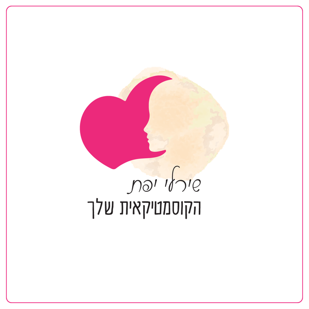 לוגו קוסמטיקאית
