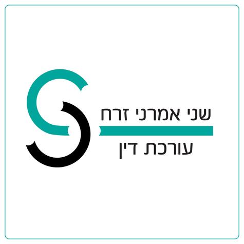 לוגו שני אמרני זרח -