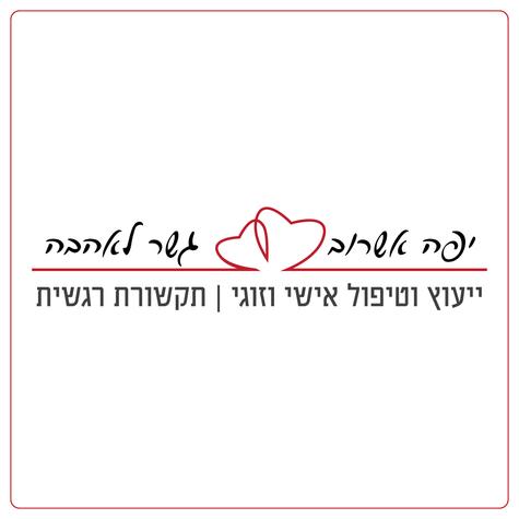 לוגו יפה אשרוב - יועצת ומטפלת אישית וזוגית
