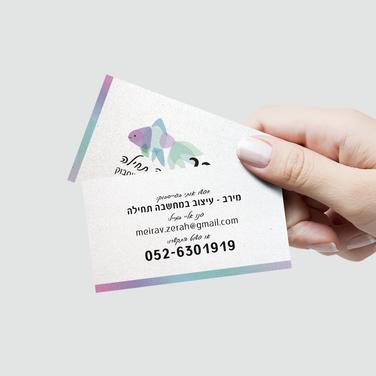 כרטיס ביקור דו צדדי - מירב זרח