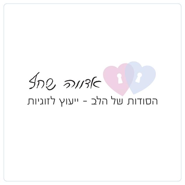לוגו יועצת