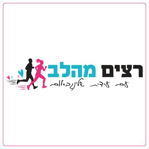 רצים מהלב קבוצת ריצה לוגו אופקי