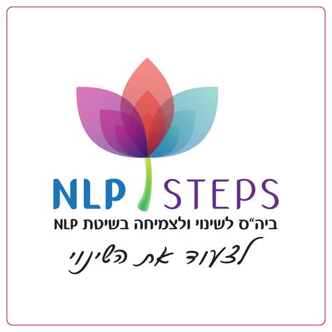 NLP STEP בית ספר ללימוד