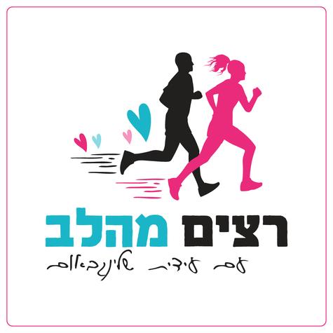 רצים מהלב קבוצת ריצה לוגו מרובע