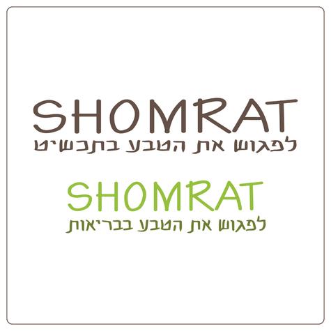 SHOMRAT לוגו
